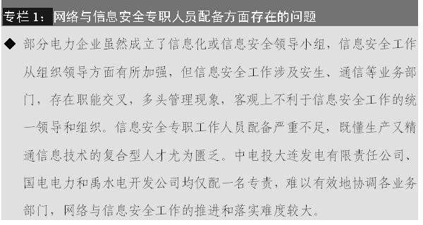 国家能源局发布《电力企业网络与信息安全驻点辽宁监管报告》 - 王建 - 能源王建
