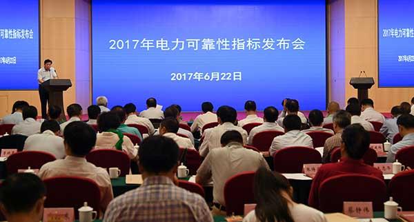 2017年电力可靠性指标发布会召开